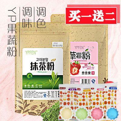买一送二烘焙蛋糕果味粉草莓粉芒果粉可可粉抹茶粉奶茶冰皮月饼粉