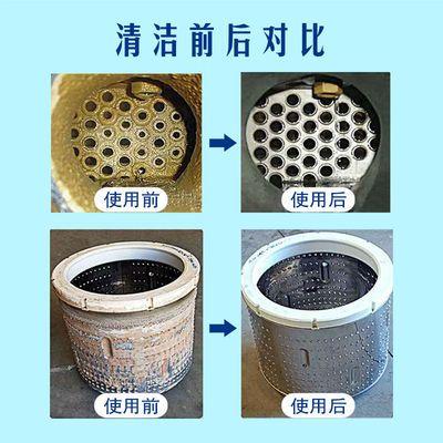 2020新品特卖洗衣机槽清洁剂泡腾片自动滚筒波轮半自动洗槽清洁去