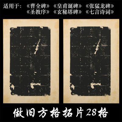 蜡染拓片方格宣纸临帖碑帖毛笔字纸四尺对开仿古做旧黑色圣教序曹