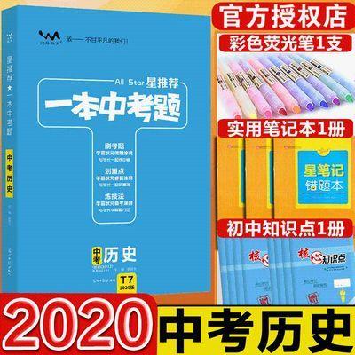 2020版一本中考题历史星推荐初中历史中考总复习必备一本涂书