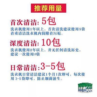 【3-20袋】洗衣机槽清洗剂清洁剂去污剂滚筒全自动波轮内筒除垢剂