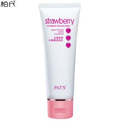 柏氏洗面奶草莓水嫩透洁面乳100ml补水保湿清洁控油洗面奶男女