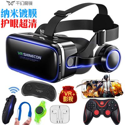 VR眼镜千幻魔镜智能3D立体vr眼睛虚拟现实AR头盔一体手柄游戏机