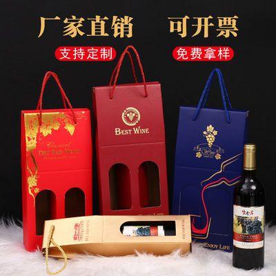 【10个装】红酒纸盒包装葡萄酒盒手提袋套装红酒包装盒
