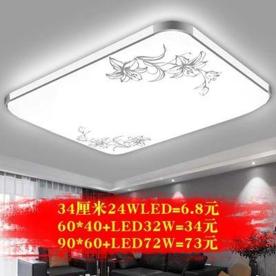 led吸顶灯大气长方形客厅灯饰温馨卧室灯房间灯简约阳台走廊灯具