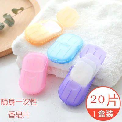 20片装便携式香皂片户外随身肥皂纸儿童学生洗手香皂必备迷你清洁
