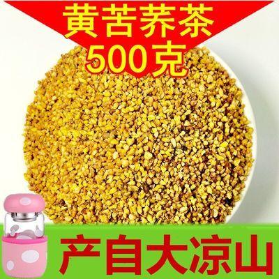 【四川大颗粒】黄苦荞茶正品散瓶装特级黑苦荞麦茶全胚芽茶黑珍珠