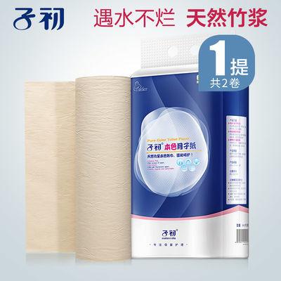 子初 产妇专用竹浆本色纸月子纸640克*2包装产后卫生纸巾产房刀纸