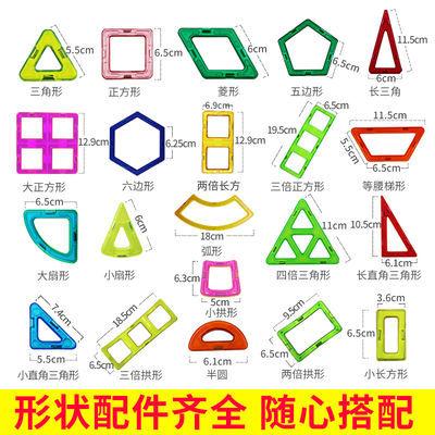 纯磁力片积木散片磁铁散装百变提拉构建片磁性拼装益智儿童玩具