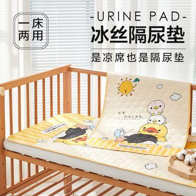 婴儿冰丝隔尿垫防水可洗大号透气幼儿园宝宝午睡凉席床垫夏季凉爽