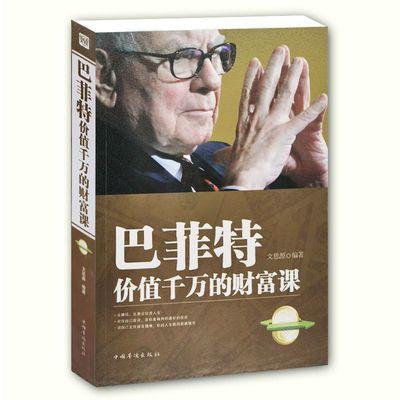 巴菲特价值千万的财富课/文思源/金融投资/个人理财/书店正版图书