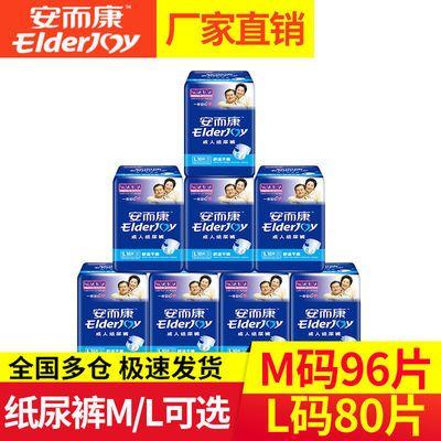 安而康成人纸尿裤舒适干爽老年尿不湿成人纸尿裤L2010/M2010