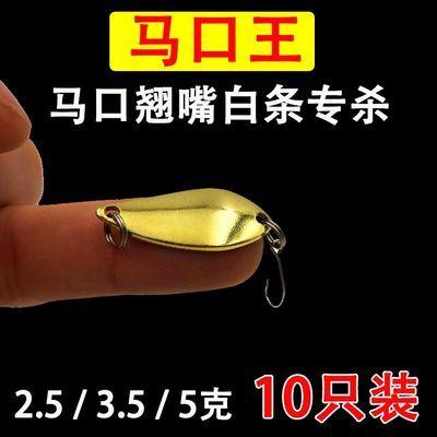 马口王马口亮片路亚饵金属亮片套装单钩勺子白条翘嘴假饵勺型亮片