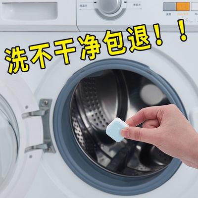 2020新品特卖洗衣机槽清洁剂泡腾片家用全自动滚筒式杀菌消毒清洁