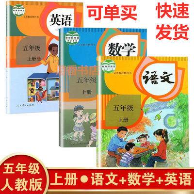 小学五5年级上册语文数学英语书课本教材教科书部编人教版可单买