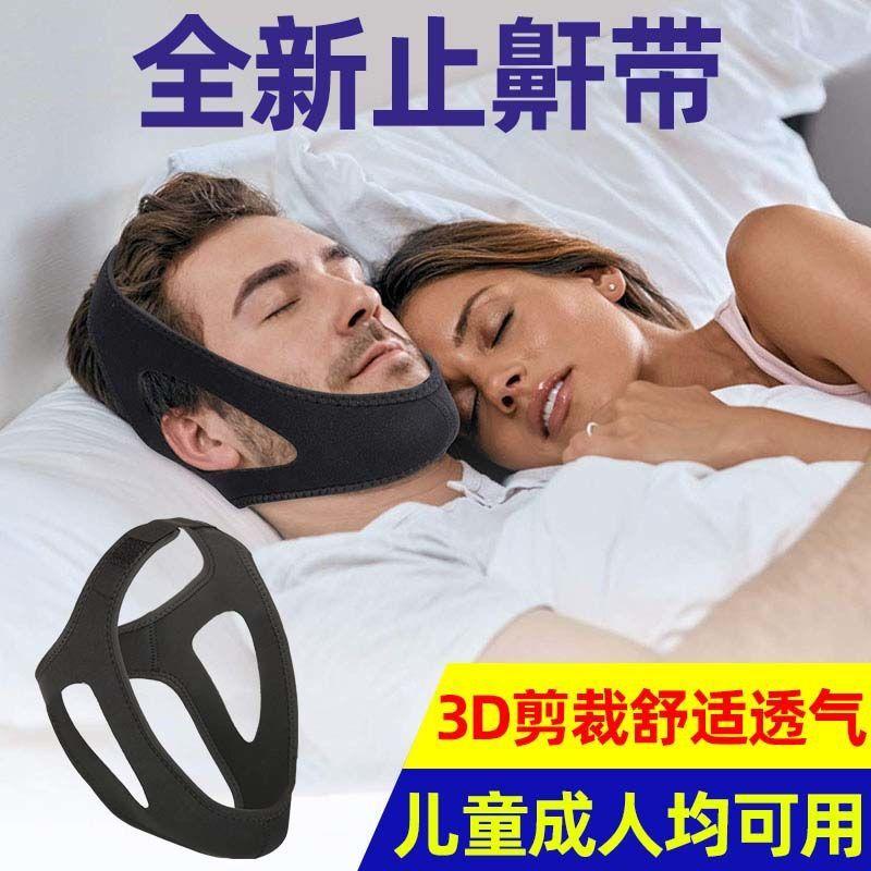 口呼吸矫正器止鼾封嘴贴睡觉防张嘴打呼噜神器瘦脸神器防打鼾闭嘴