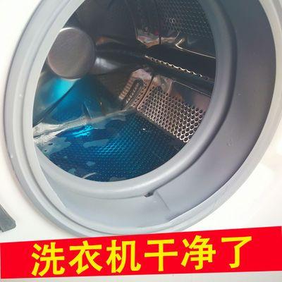 洗衣机槽清洁剂泡腾片滚筒全自动波轮去污杀菌消毒液洗衣机清洗剂