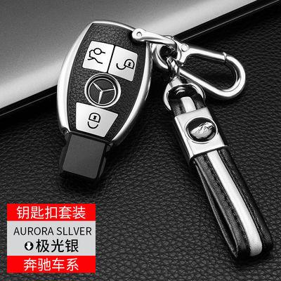 奔驰e级e300l新c级c260l包c200车a200l s350glc260 gle钥匙套壳扣