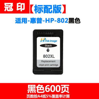 2020新品适用惠普802墨盒HP1000 1010 1050 1510 2050加墨打印机