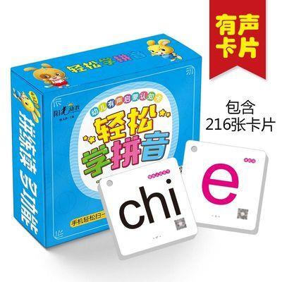 高档好货幼儿园学龄前儿童汉语拼音字母卡片早教声母韵母表一年级