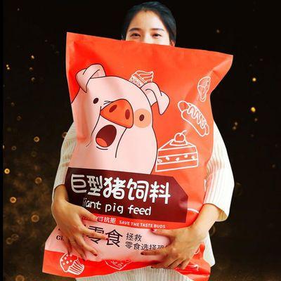 网红猪饲料零食大礼包组合一箱整箱超大巨型送女友女生日休闲食品