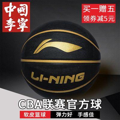 李宁橡胶篮球7号儿童幼儿园小学生成年人训练水泥地耐磨训练蓝球