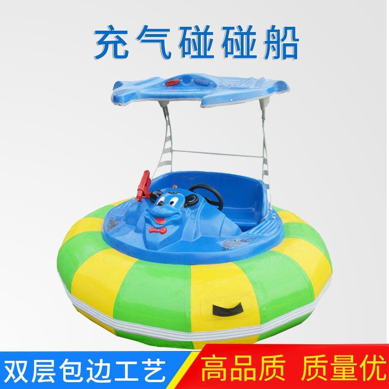 电动激光碰碰船水上充气碰碰船儿童成人电瓶船公园游船卡通碰碰船