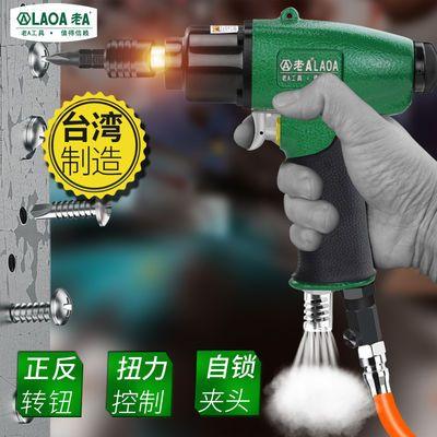 老A 台湾原产8HP气动风批 枪式气动螺丝刀 气动起子枪型气批