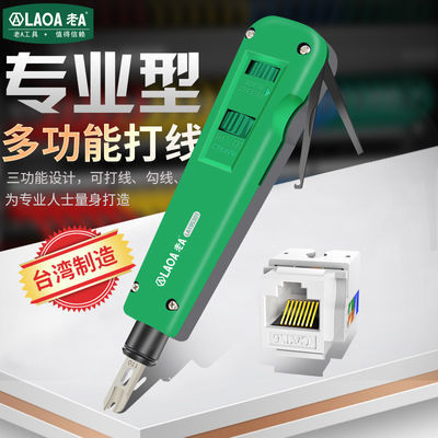 老A台湾原产打线刀110调力型网络模块配线架打线器钳电话线网线卡