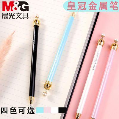 晨光皇冠按动中性笔0.5金属笔杆女生小清新创意可爱韩版黑色笔芯