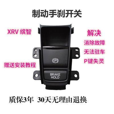 缤智15-19款缤智 XRV电子手刹开关按钮驻车开关P字按键制动开关