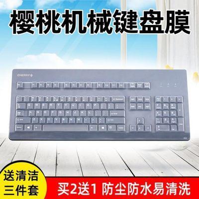 新款Cherry樱桃G80-3000 3494 3060机械键盘膜台式机电脑游戏键盘