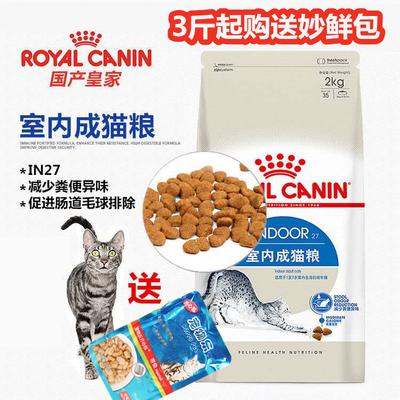 爆款皇家猫粮室内成猫粮折耳猫美短/波斯猫猫粮宠物去毛球减肥3斤