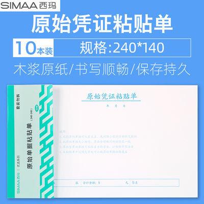 10本装西玛单据 报销单票据凭证增票规格240-140原始单据粘贴单85
