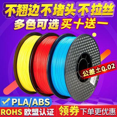 兰博3D打印机pla1.75mm耗材 ABS材料3.0 3d打印笔画笔丝线条0.5kg