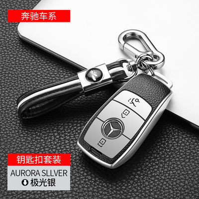 适用奔驰钥匙套新E级E200L/E300L/C260L/C180/A200车GLC扣E260L包