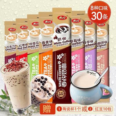 香约奶茶袋装22g*30条装速溶奶茶粉珍珠奶茶原料冲饮冲泡港式奶