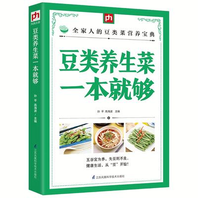 豆类养生菜一本就够 素食菜谱食谱大全家常 豆制品养生食谱书籍