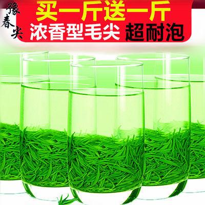 【买一斤送一斤】2020浓香型信阳绿茶500g新茶叶耐泡散装嫩芽毛尖