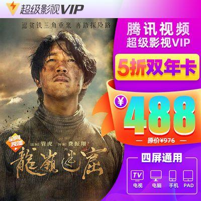 【券后5折】腾讯视频超级影视vip24个月 云视听极光TV会员双年卡