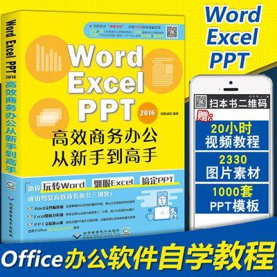 Word Excel从入门到精通 wps  Excel办公软件教程 计算机应用基础