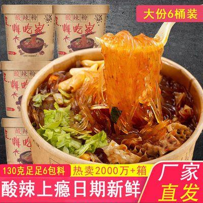 【130克6大桶】正品嗨吃家酸辣粉重庆麻辣速食方便面泡面红薯粉丝