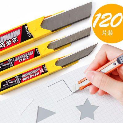 得力美工刀片小号大号工业用30度多用途不锈钢加厚壁纸办公用品
