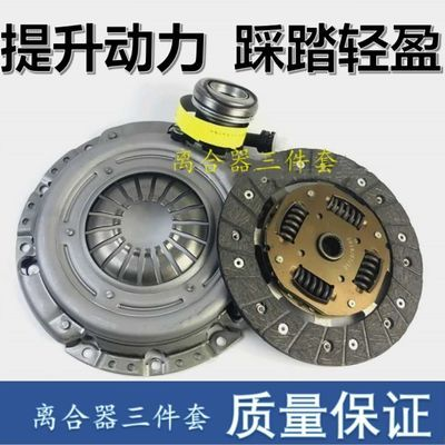 东风风神AX7 1.4T离合器三件套手动挡离合器片压盘分离轴承