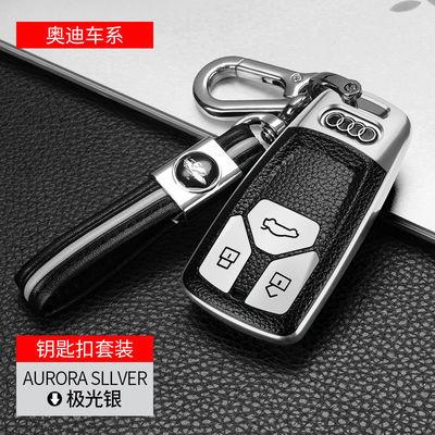 2019款新奥迪A4L钥匙套Q5L钥匙扣A6L壳A7/A8男女高档Q7汽车钥匙包