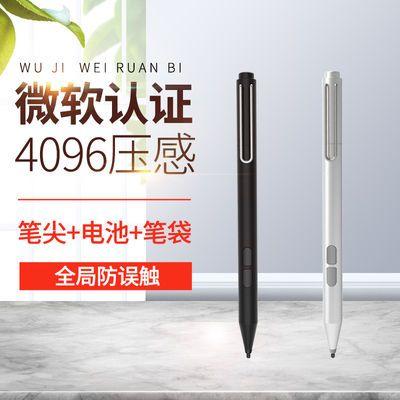 【微软认证】触控笔surface pro go book hub 4096级压感手写笔