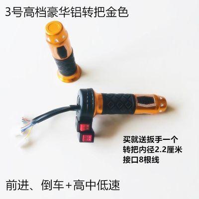 电动车转把调速器电动车油门 加速手柄电动三轮车配件油门加速器