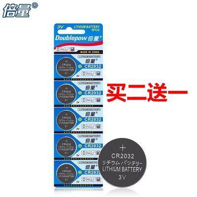 2020新品cr2032纽扣电池锂3v门铃主板电子称体重秤小米盒子汽车钥