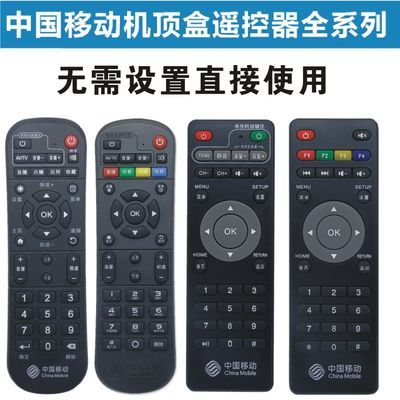 2020新品特卖中国移动电视网络机顶盒遥控器万能通用宽带魔百和盒