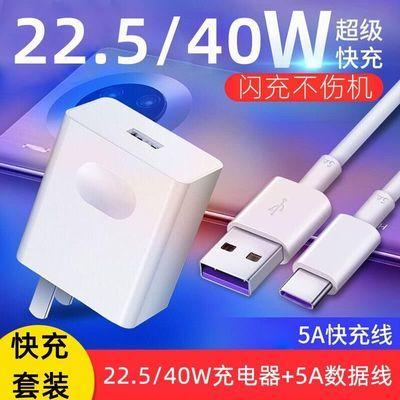 适用华为充电器5A超级快充40wmate20nova5p30pro荣耀v10p20快充线